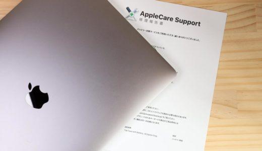【修理体験談】MacBook Proのバッテリー膨張!修理費用と内容を紹介