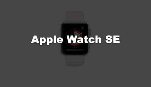 Apple Watch SEが新登場!スペック・最新情報・発売日まとめ