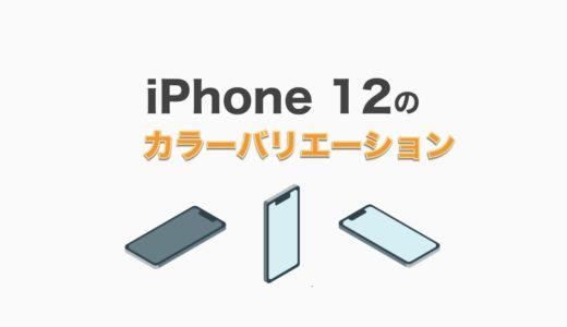 iPhone 12のカラーは何色がおすすめ?人気色・新色情報まとめ