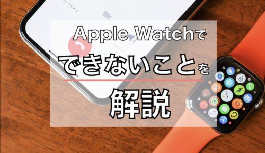 【購入検討者必見】Apple Watchでできないことを解説