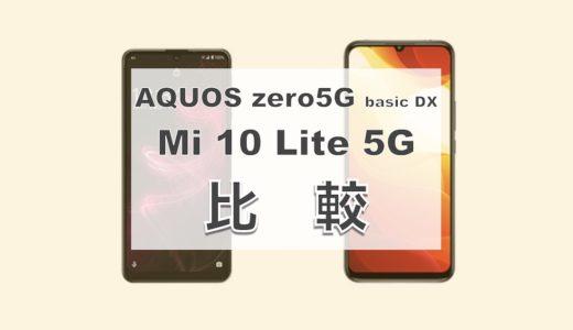 AQUOS zero5G basic DXスペックレビュー!Mi 10 Lite 5Gと比較してみた