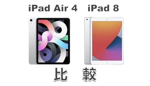 どっちが良い?iPad Air(第4世代)とiPad(第8世代)の違いを比較