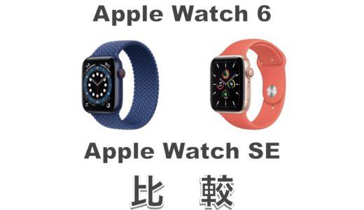 買うならどっち?Apple Watch SEとApple Watch 6の違いを比較
