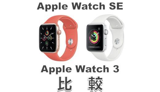 Apple Watch SEとSeries 3の違いを比較!今買うならSEがおすすめ