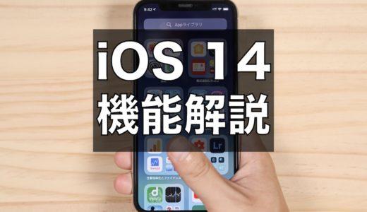 iOS 14レビュー!iPhoneに新しく追加された新機能を解説