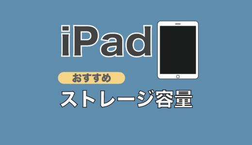 iPadのストレージ容量はどれがおすすめ?モデル別の選び方を解説