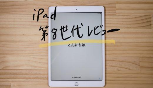 iPad(第8世代)レビュー!スペックは必要十分でエンタメにおすすめ