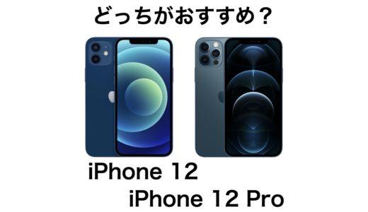 iPhone 12とiPhone 12 Proはどっちがおすすめ?デザイン・スペック・価格の違いを比較