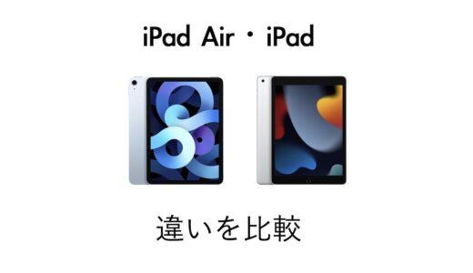 どっちが良い?iPad Air(第4世代)とiPad(第9世代)の違いを比較