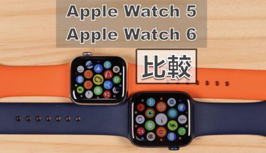 どう変わった?Apple Watch Series 6とSeries 5の違いを比較