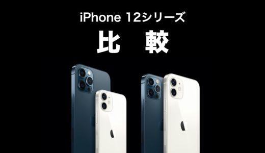 iPhone 12・12 mini・12 Pro・12 Pro Maxを比較!サイズとスペックはどう違う?【iPhone 12シリーズ比較】