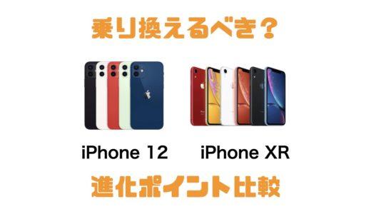 iPhone XRから乗り換えるべき?iPhone 12の進化ポイントを比較