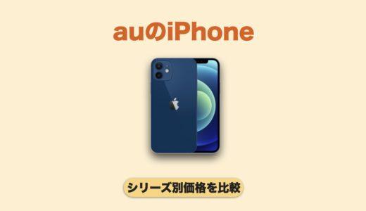 auのiPhone販売価格まとめ!新機種を含めたシリーズ別の料金を比較