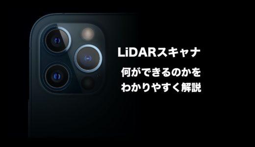 iPhoneのLiDARスキャナとは?何ができるのかをわかりやすく解説