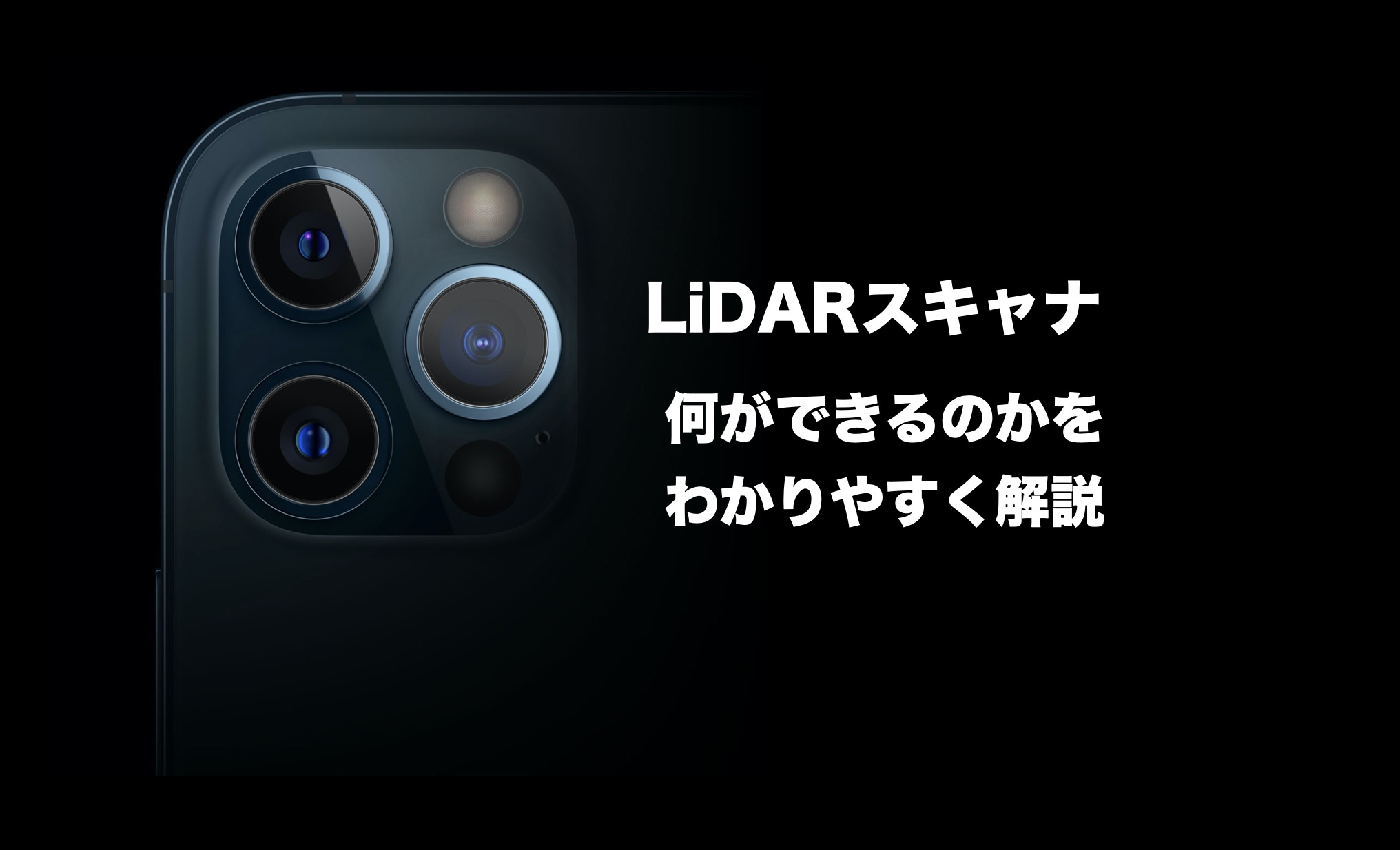 Lidar スキャナー