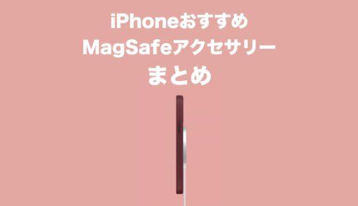 何がある?iPhoneのMagSafe対応おすすめアクセサリーまとめ!