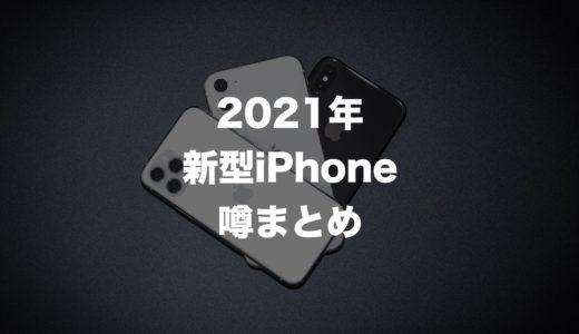 新型iPhone 13の噂まとめ!発売日・スペック・デザインを紹介