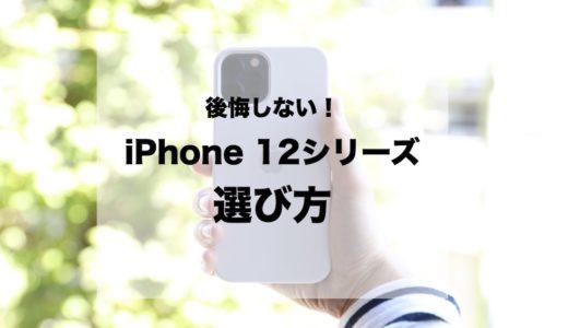 後悔しないiPhone 12シリーズの選び方を解説!ポイントはサイズとカメラ