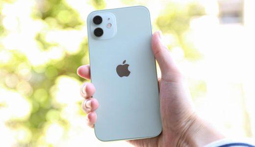 iPhone 12 レビュー!完成度が高すぎるスタンダードモデルを実際に使った感想を紹介