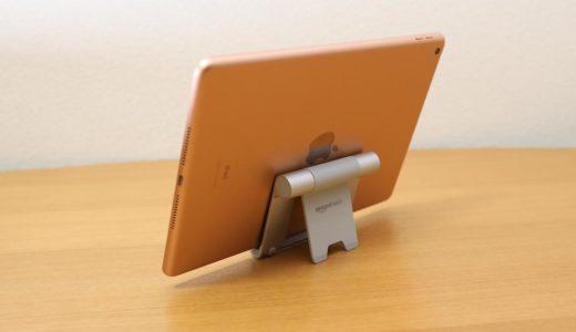 Amazonベーシック タブレットスタンドレビュー!iPadが快適に使える最高のスタンド