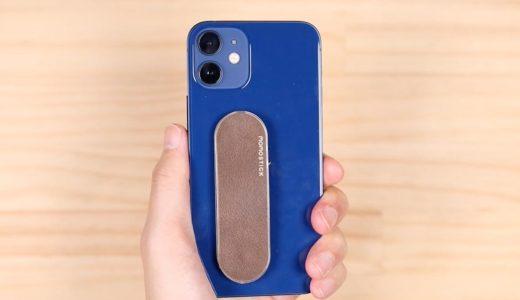 MOMO STICKレビュー!iRingより使いやすいiPhoneにおすすめスマホリング