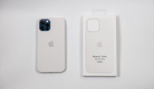 Apple純正MagSafe対応シリコンケースレビュー!質感と満足度はかなり高い