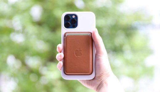 質感最高のApple純正カードケース!MagSafe対応iPhoneレザーウォレットをレビュー
