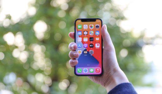 【実機レビュー】iPhone 12 miniの魅力を徹底解説!注目モデルのスペックと実際に使った感想