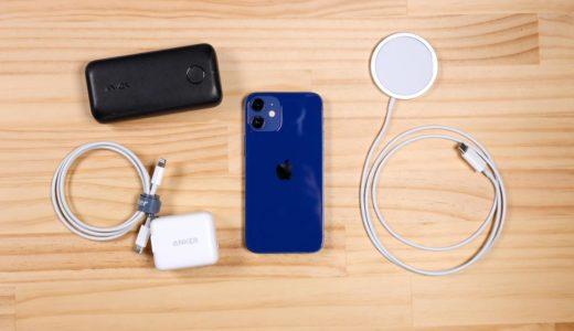 iPhone 12 miniはバッテリー持ちが悪いけど気にしなくて良い5つの理由