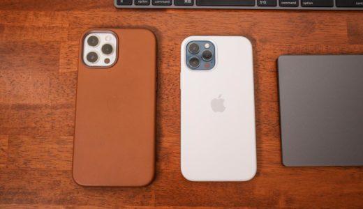 Apple純正iPhoneケースはシリコンとレザーどっちが良い?両方買って比較してみた