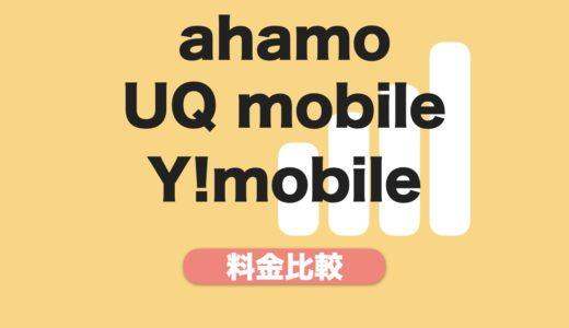 やっぱりahamoが最強?Y!mobileとUQ mobileの新料金プランを比較!