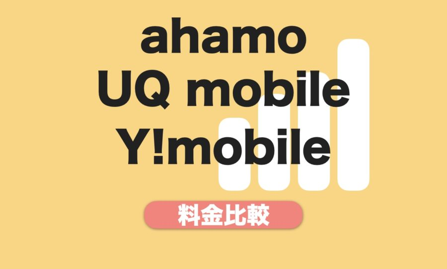 料金 プラン mobile y 60歳以上は国内通話コミコミ1,760円。かんたんスマホ2がワイモバイルから登場 |Y!mobile