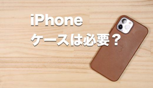 iPhoneにケースは必要?ケース無しで使って傷ついた状態を解説