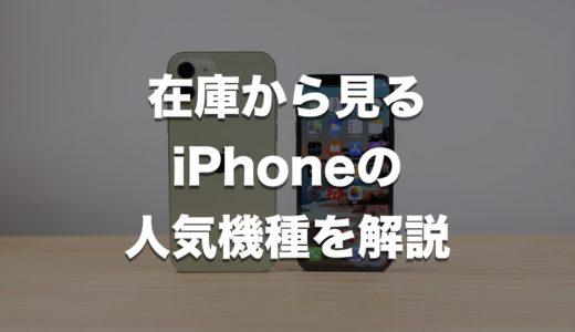 在庫状況から見るiPhone 12シリーズの人気機種を解説!やっぱりProが1番?