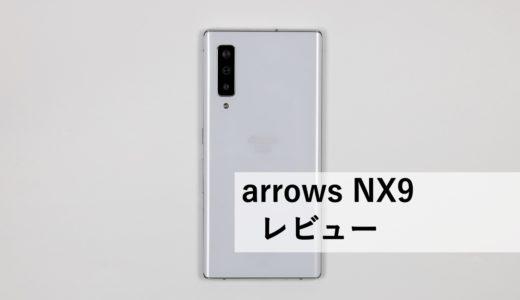arrows NX9の実機レビュー!評判や口コミ・スペックを比較