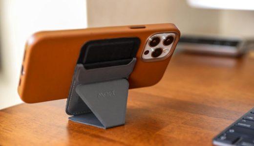 iPhoneのMagSafeに対応したMOFTウォレットスタンドレビュー!