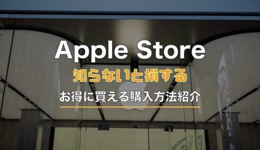 知らないと損するApple Storeでお得に購入する方法まとめ