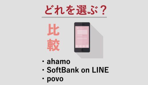 どれを選ぶ?ahamoとSoftBank on LINEとpovoを比較