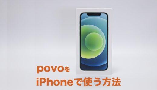 auのpovoでiPhoneは使える?対応機種と使用する方法まとめ