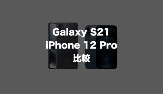 時代はコスパ対決へ!Galaxy S21とiPhone 12 Proを比較