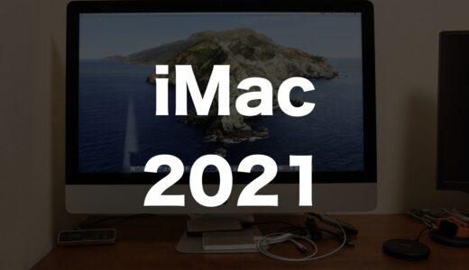 iMacの27インチ後継モデルはいつ出るの?24インチとの比較と噂まとめ