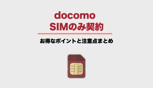 ドコモはオンラインでSIMのみ契約が可能!お得なポイントと注意点まとめ