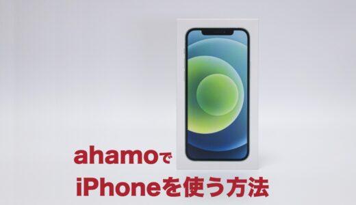 ahamoの対応機種は?iPhoneの使用方法とおすすめ対応機種を解説