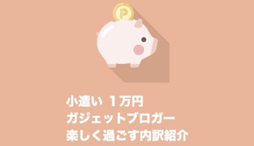 小遣い1万円のガジェットブロガーが紹介する快適に楽しく過ごす方法