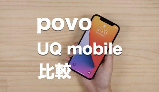 povoとUQ mobileはどっちがおすすめ?選ぶポイントは料金と容量