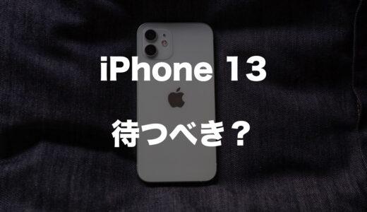 iPhone 13を待つべきか?判断ポイントは時期と指紋認証