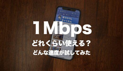 通信制限1Mbpsはどんな速度でどれくらい使える?楽天モバイルで試してみた