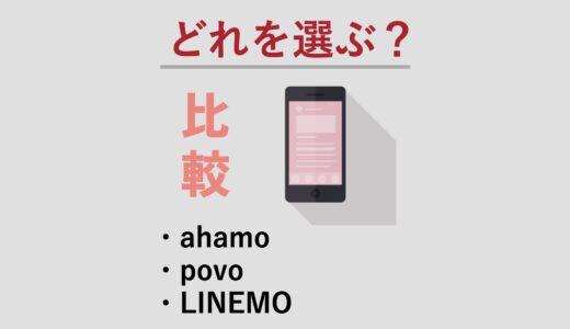 どれを選ぶ?ahamoとLINEMOとpovoを比較