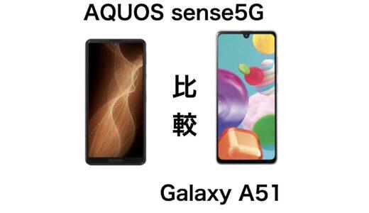 AQUOS sense5GとGalaxy A51の違いを比較!コスパが良いのはどっち?