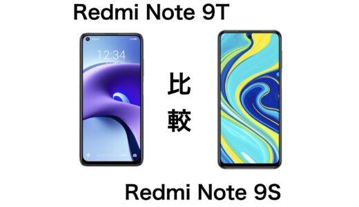 Redmi Note 9TとRedmi Note 9Sの違いを比較!話題の1円スマホはどっちが良い?